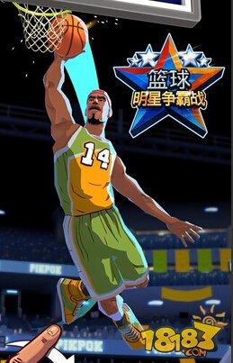 篮球明星争霸战怎么玩 游戏玩法介绍