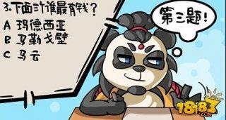 太极熊猫短漫第九期:下面三个谁最有钱?