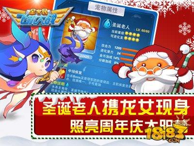 全民飞机大战圣诞引爆周年庆
