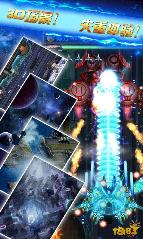 飞机大战ios游戏下载_飞机大战安卓版下载_18183游戏库