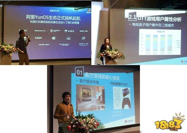 阿里TV游玩开辟者沙龙北边京召开  重行定义家庭文娱