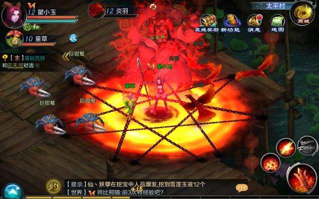 仙剑奇侠传online战斗画面
