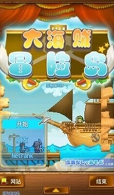 大海贼冒险岛ios游戏下载