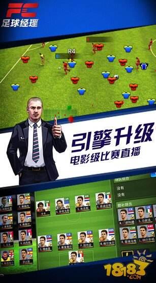 FC足球经理