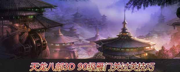天龍八部3D90級雁門關過關技巧