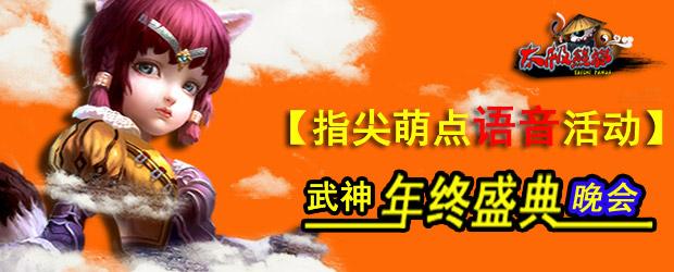 【太極熊貓指尖萌點語音活動】武神年終盛典晚會