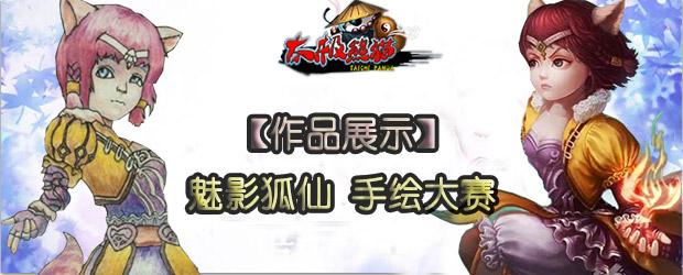 【作品展示】魅影狐仙→手繪大賽(鉆石萌點獎勵)