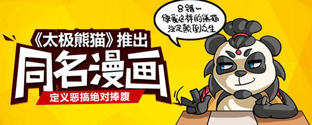 太極熊貓推出同名漫畫