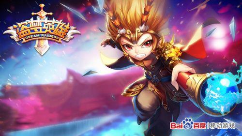 在游戏中可以穿越时空,见证梦境奇迹,踏上英雄乱斗之旅!