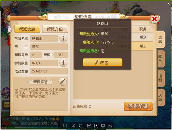 游戏帮会名字_屏幕截图 软件窗口截图 游戏截图 600_452