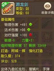 全服第一60级高攻剑