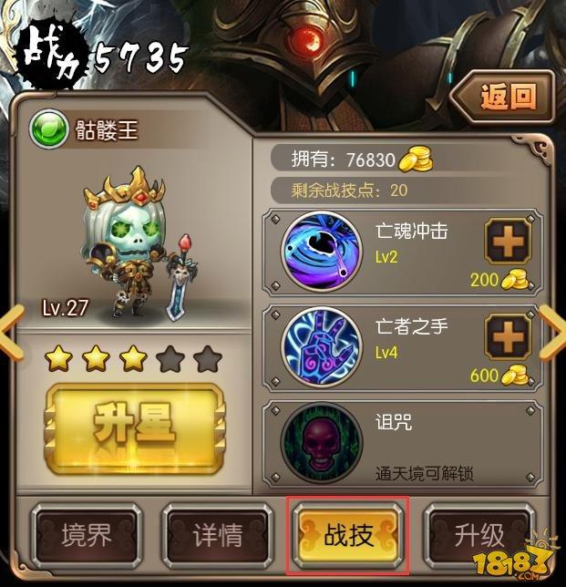 龙萝卜神炫酷技玩家经验保卫无敌血战2分享版完美攻略图片