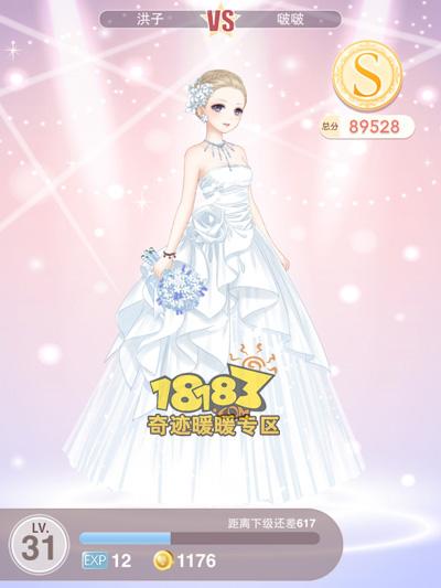 奇迹暖暖公主级总理大臣的婚纱设计S级搭配 3 支2高分攻略