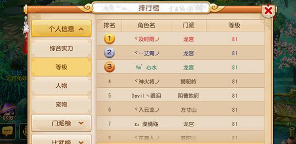 夢幻西游手游最新版本下載v1.206.0
