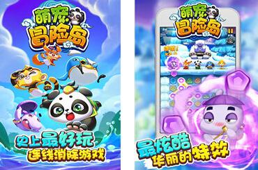 萌宠冒险岛iphone游戏下载