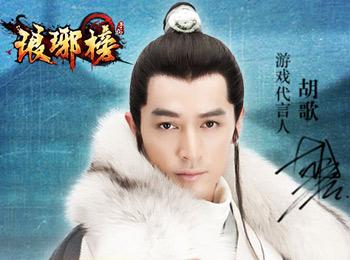 瑯琊榜手游璇璣公主陣容攻略