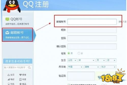 qq申请号码免费_qq号免费立即申请 不用手机验证方法教程