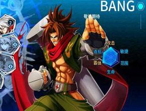 最新英雄獅神--BANG曝光