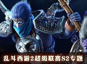 亂斗西游2超級聯賽S2專題