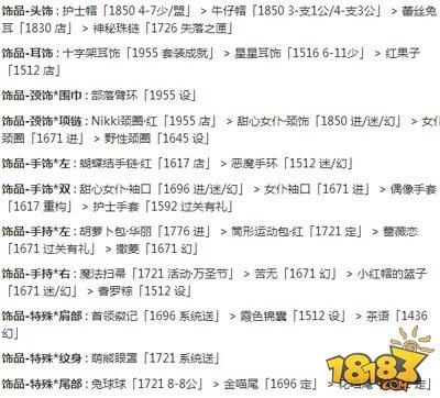 奇迹暖暖11-支3恋爱少女苏苏(8) 11-支3高分搭配