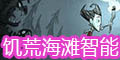 饑荒海難中文智能安裝版下載