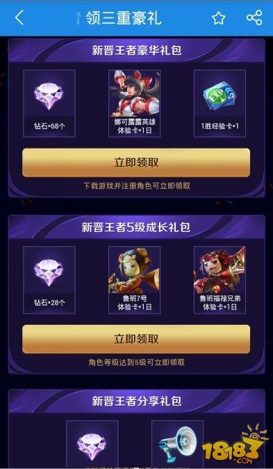 王者荣耀 QQ游戏大厅 安卓版 合作送好礼