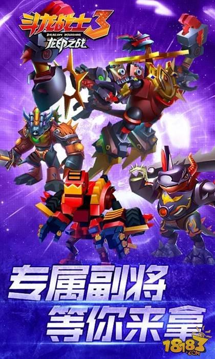 斗龙战士壁纸_斗龙战士3龙印之战游戏介绍