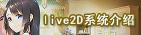 裝甲聯盟新手入門之live2D系統介紹