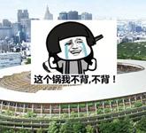 甩鍋大戰!東京奧運會主賽場忘造火炬臺