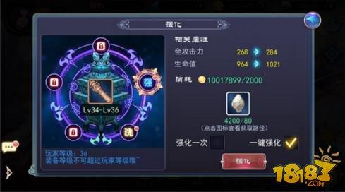 轩辕剑之天之痕游戏中如何进阶装备?