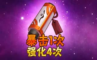 火影忍者忍者大师装备系统宝物玩法指南