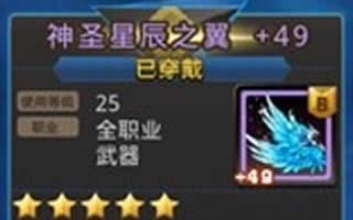 天天炫斗神圣星辰之翼属性战力加成介绍