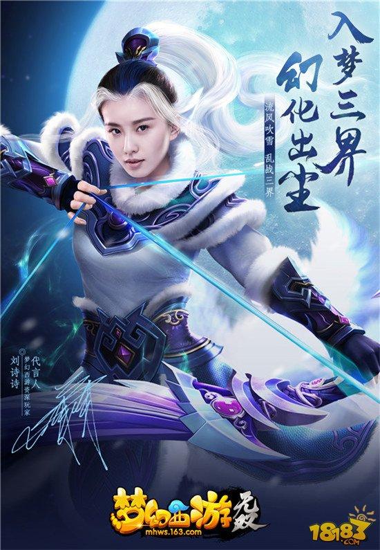 《梦幻西游》无双版全新代言人刘诗诗曝光