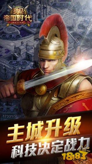 罗马帝国时代截图
