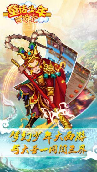 童话少年西游记是一款在经典的西游题材上融合了童话战斗风格元素的