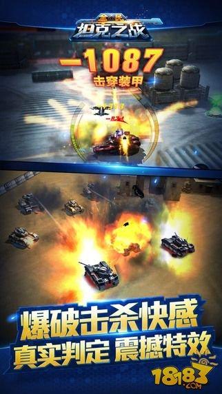坦克之战截图