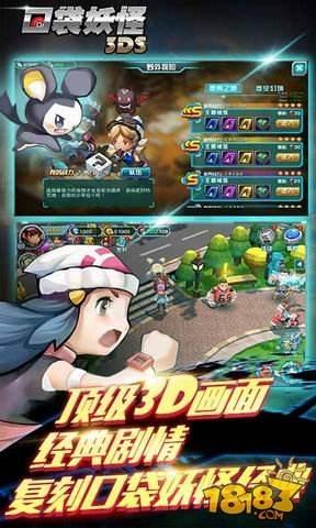 口袋妖怪3DS果盤版下載