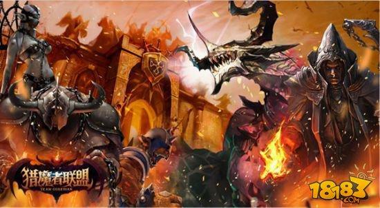 猎魔者联盟截图