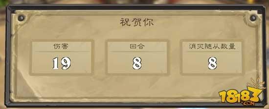 炉石传说暴风城之战乱斗模式玩法规则