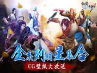 仙剑奇侠传3D回合全系列明星合集 CG壁纸大放送