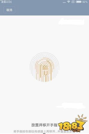 红米pro怎么设置指纹识别 详细步骤图文解析