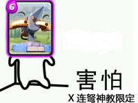 楓羽卡组推荐:新手X连弩流 6白1橙稳上A4