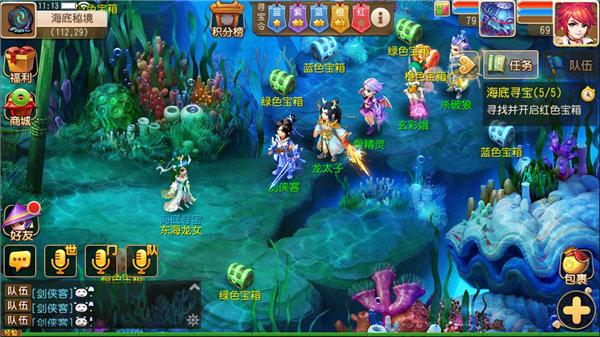 挑战宝箱怪 活动开始之后,玩家可以在长安城(坐标122,57)海底寻宝使者东海龙子处领取寻宝令任务,领取任务后前往东海秘境根据寻宝令指引开启宝箱,其中红色、蓝色、绿色、橙色、紫色宝箱都具有三种难度,难度越高奖励越大、寻宝积分也越多,而粉色宝箱为福利怪,地图中随机出现挑战胜利有丰厚奖励。在活动持续时间内,玩家可以结合自身队伍特色挑战合适的宝箱怪使队伍的寻宝积分最大化,在活动结束之后,将会统计寻宝积分最多的前十个队伍,给予宝藏猎人的称谓与不菲的排名奖励。 其他说明: 1、海底寻宝的队伍可以更换成员,但更换成