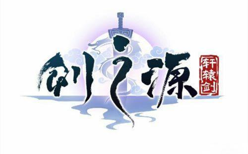 轩辕剑:剑之源截图