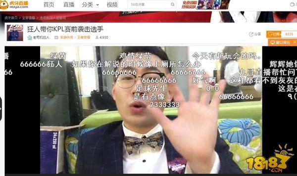 虎牙直播狂人直击KPL幕后 化身老司机强吻职业选手