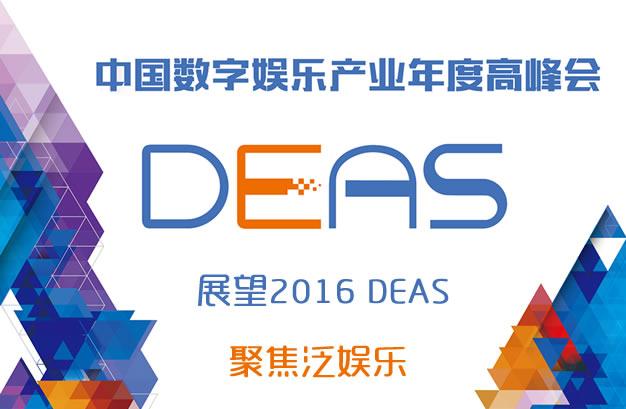 展望2016 DEAS:聚焦泛娱乐