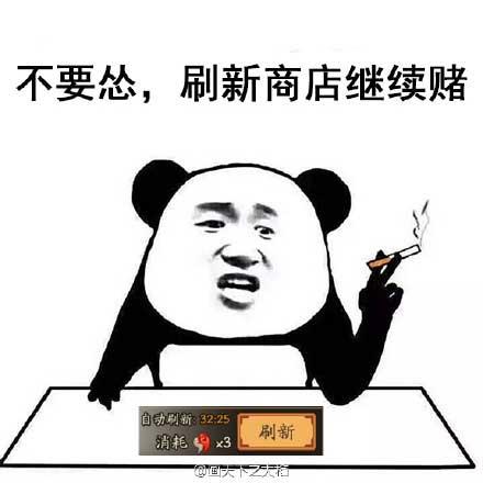 18183阴阳师表情包第四肝:非酋的反击图片