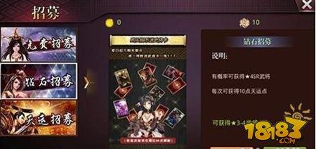 啪啪三国2武将招募介绍 招募系统玩法全解析
