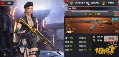 CF手游全新武器AK47-伯爵評測 操作很順手