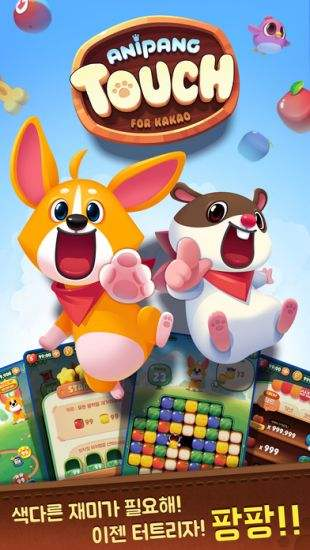 ANIPANG TOUCH汉化版下載